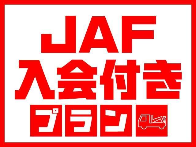◆オートプラザトリコでは24時間サポートさせて頂くためのJAFロードサービスも取り扱っておりますのでお気軽にご相談ください◆もちろん家族会員の入会もOKです◆JAF加入で安心ドライブ♪◆