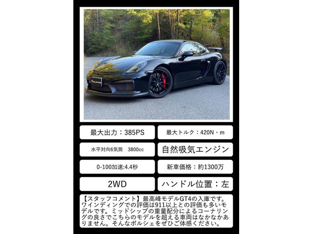 GT4 スポーツクロノパッケージ カーボンバケットシート ブラックカラーホイール ブラックウイング カーボンインテリアパッケージ(59枚目)