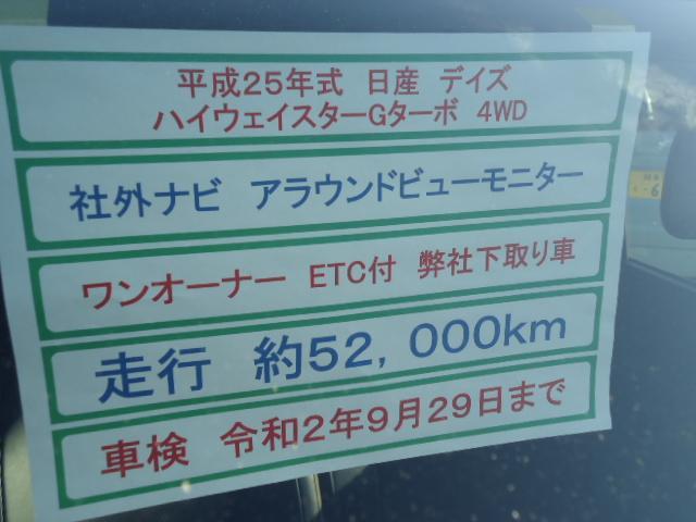 「日産」「デイズ」「コンパクトカー」「岐阜県」の中古車26