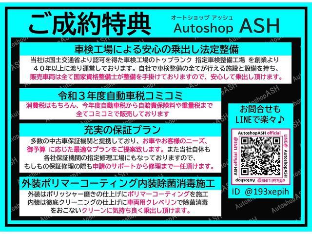 【AutoshopASH】■安心安全の乗出し整備■充実な保証サポート■内外装徹底クリーニング■で安心安全で気持ち良く乗出し頂けるお車をご提供しております♪