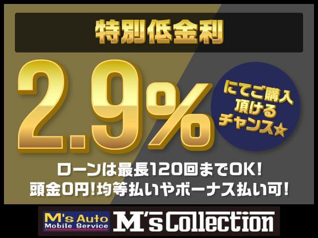特別低金利!2.9%にて実施しております☆