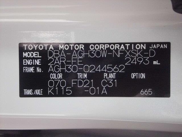 2.5Z Aエディション フルセグ メモリーナビ DVD再生 バックカメラ 衝突被害軽減システム ETC ドラレコ 両側電動スライド LEDヘッドランプ 乗車定員7人(20枚目)