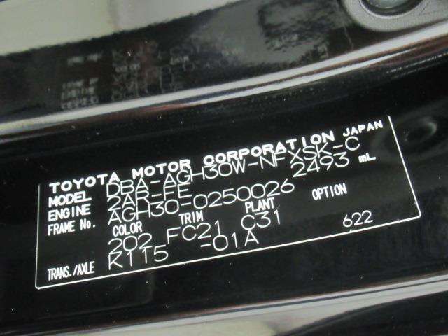2.5Z Gエディション フルセグ メモリーナビ DVD再生 後席モニター バックカメラ 衝突被害軽減システム ETC ドラレコ 両側電動スライド LEDヘッドランプ ウオークスルー 乗車定員7人 3列シート ワンオーナー(19枚目)