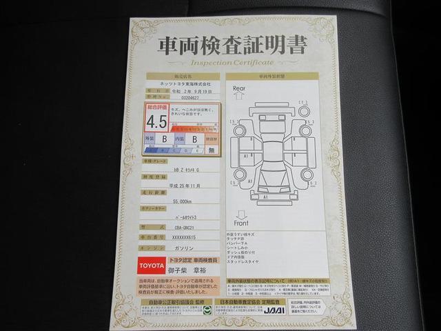Z 煌-G ワンオーナー 11スピーカー&きらきらイルミネーション HIDヘッドライト フルセグ付7型HDDナビ ETC オートエアコン ワイヤレスキー 15インチアルミホイール(16枚目)