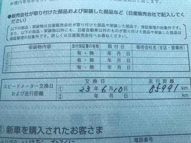 「日産」「スカイライン」「セダン」「愛知県」の中古車30