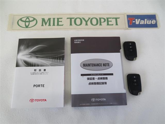 「トヨタ」「ポルテ」「ミニバン・ワンボックス」「三重県」の中古車20