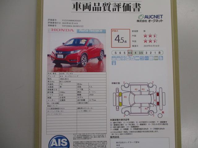 RS・ホンダセンシング(20枚目)