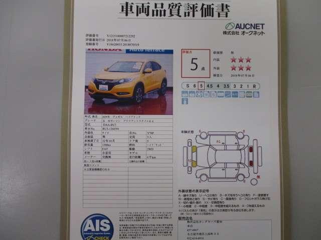 ホンダ ヴェゼル HV X・ホンダセンシングブリリアントスタイルE