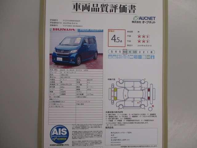 G・ターボパッケージ あんしんPKG 3年保証付 用品メモリ(20枚目)