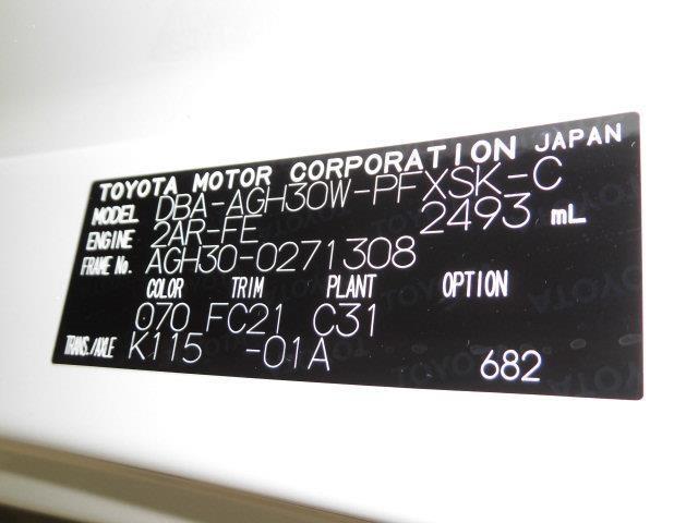 2.5S Cパッケージ フルセグ メモリーナビ DVD再生 ミュージックプレイヤー接続可 バックカメラ 衝突被害軽減システム ETC ドラレコ 両側電動スライド LEDヘッドランプ 乗車定員7人 3列シート フルエアロ(38枚目)