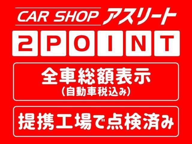 当店の車両にアクセスいただきまして誠にありがとうございます。この車両は提携先の整備工場で車両点検を実施しております!!