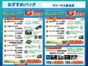 Gメイクアップリミテッド SAIII /チョイ乗り車/スマートアシストIII/両側パワースライドドア/LEDオートヘッドライト/インテリキー/オートハイビーム/アイドリングストップ/パノラマモニター対応アップグレードパッケージ(35枚目)