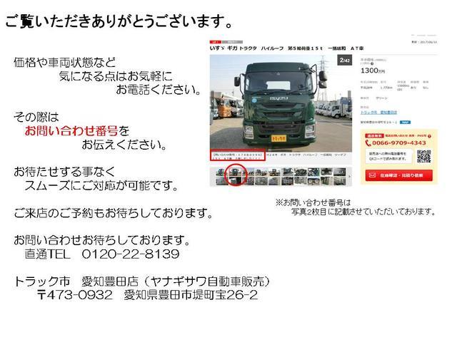 「その他」「ギガ」「トラック」「愛知県」の中古車66