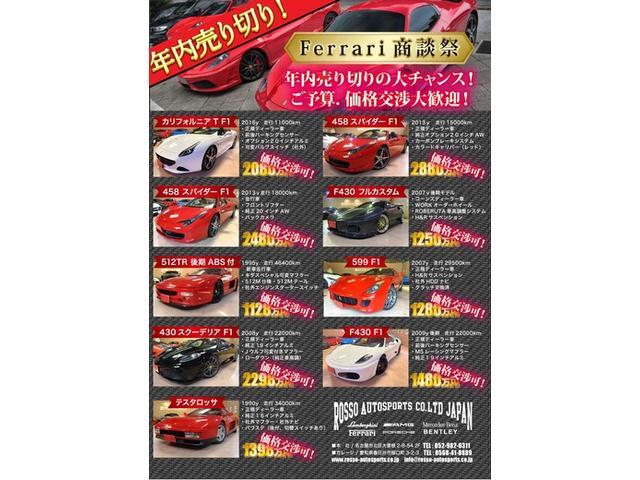 「フェラーリ」「フェラーリ 430スクーデリア」「クーペ」「愛知県」の中古車3