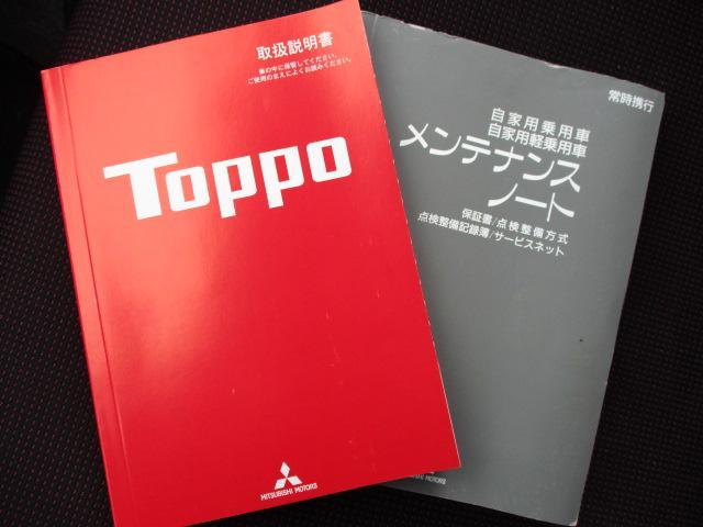「三菱」「トッポ」「コンパクトカー」「愛知県」の中古車20