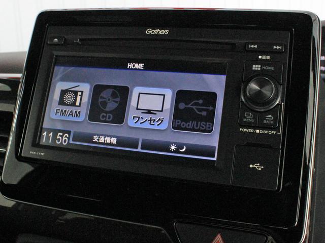 G・Lホンダセンシング 電動スライド USB バックカメラ レーダークルーズ(33枚目)
