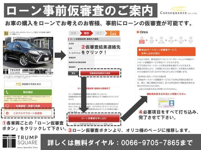 450h Iパケ/GSF仕様/プリクラ/クリソナ/黒革シート(13枚目)