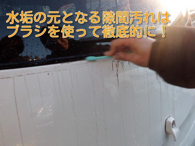 細かな隙間の汚れも、見逃しません!長くキレイにお乗りいただくため、汚れを徹底的に除去!出来る限りピカピカの状態でお渡し致します!