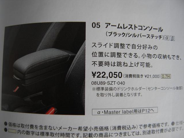 アームレスト資料(新車当時のアクセサリーカタログより)