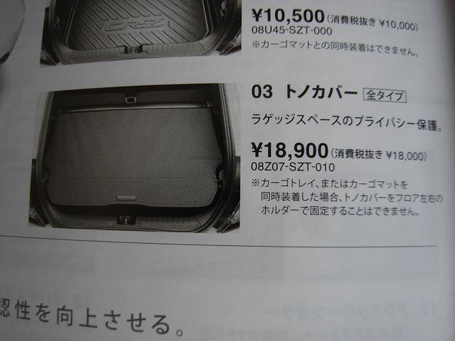 トノカバー資料(新車当時のアクセサリーカタログより)