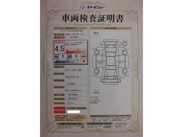 【車両検査証明書】クルマの状態を徹底検査してトヨタ認定車両検査員の目で厳しくチェック。わずかなキズも車両検査証明書にしてお見せします。