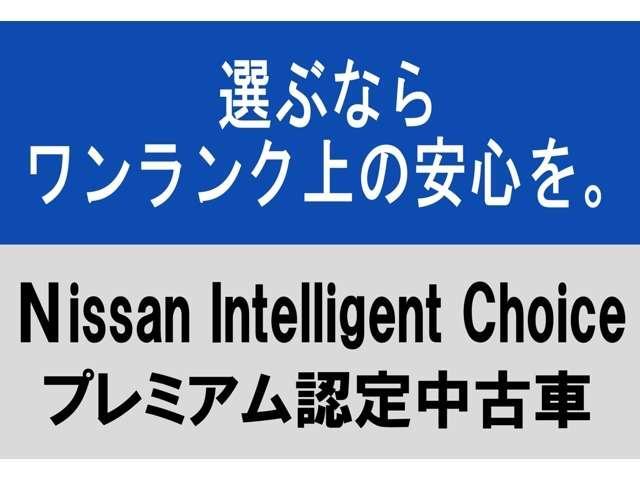 選ぶならワンランク上の安心を。NissanIntelligentChoiceプレミアム認定中古車