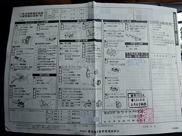 平成30年11月の記録簿です!