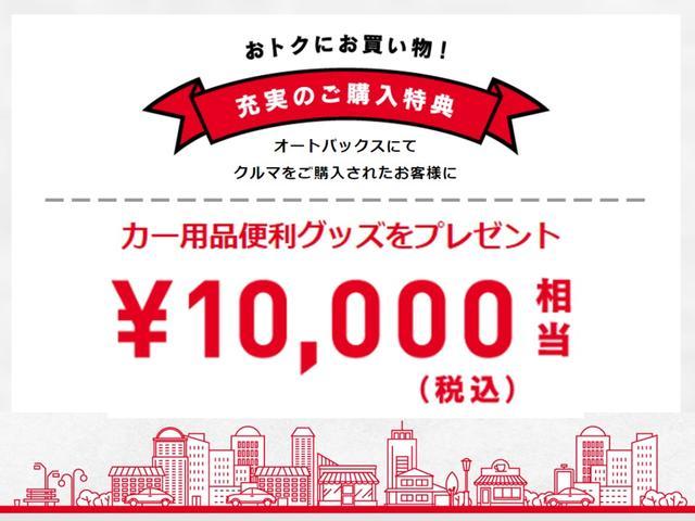 ★カー用品セット1万円分相当プレゼント!
