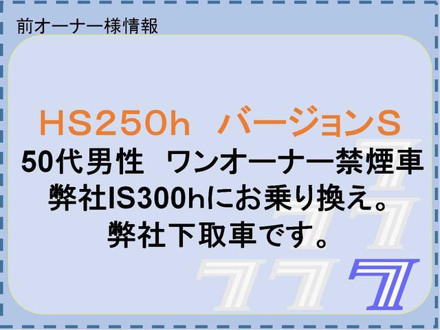 レクサス HS HS250h バージョンS LEDヘッド 純正ナビ フルセグ