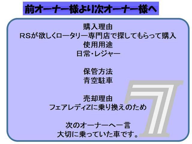 タイプRS HDDナビ レカロシート スマートキー 6MT(2枚目)