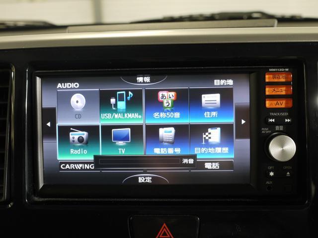 ハイウェイスター X 4WD/パワースライドドア/HIDヘッド/全周囲カメラ/TV/ナビ/ユーザー買取車(24枚目)