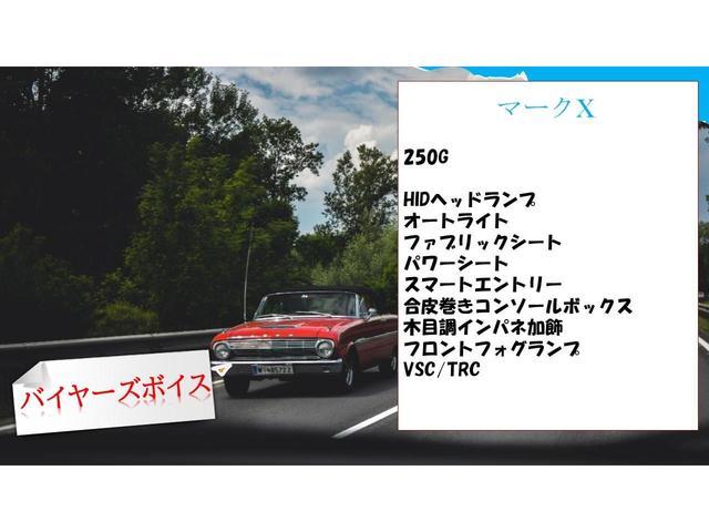 250G 中期型/HIDヘッド/オートライト/クリアランスソナー/Bluetooth/フルセグ/ユーザー買取/パワーシート(8枚目)