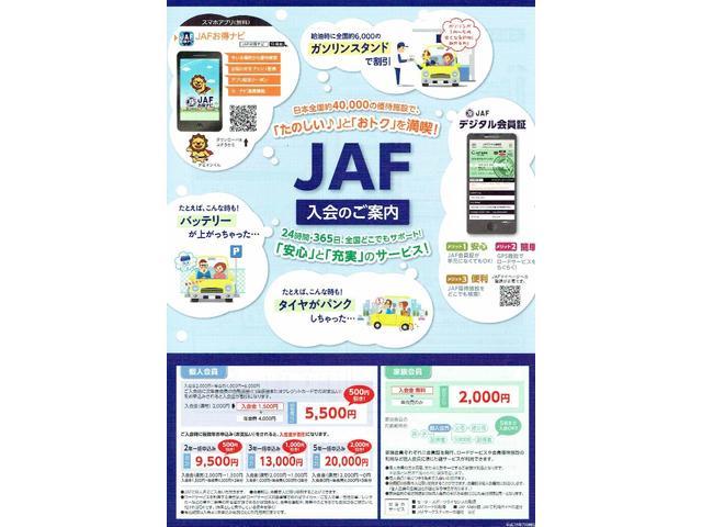 いざという時の為にJAFの加入おすすめします。