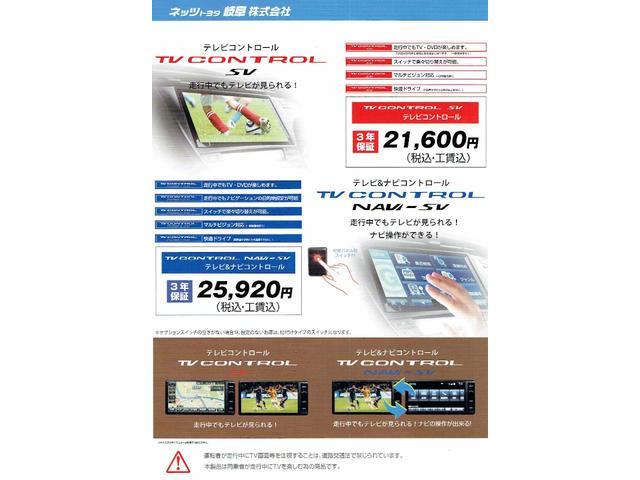助手席の方に行先などを入力していただくのに便利なテレビコントロールキット、テレビ&ナビコントロールキット。21600円からとなります。