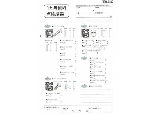 15RX ナビ アラウンドビューモニター ETC アイドリングストップ機構 電動格納ミラー メンテナンスノート(27枚目)