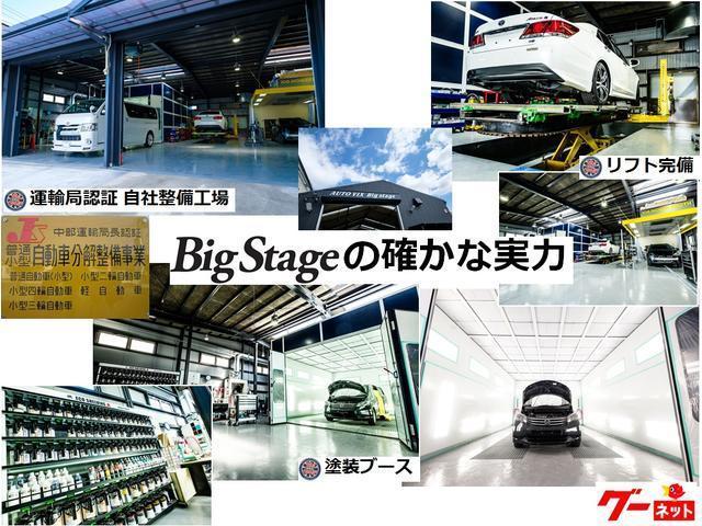 当社ホームページも合わせてご覧ください。http://www.big-stage.jp お問い合わせはフリーダイヤル0066-9702-6424までどうぞ。