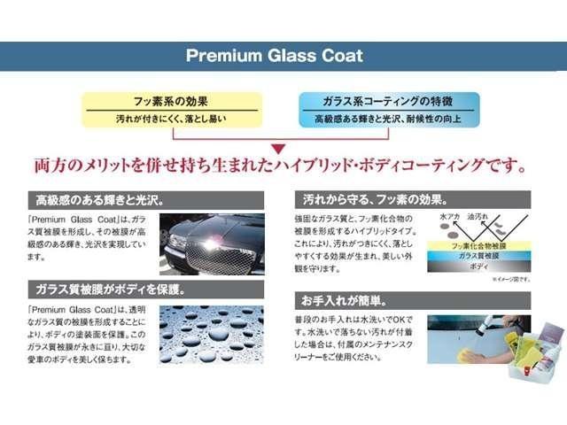※★フッ素系&ガラス系両方のメリットを併せ持ったハイブリッド・ボディコーティング!!※実際に施工する内容とは異なる場合がございます。事前にご確認くださいます様、お願い申し上げます。