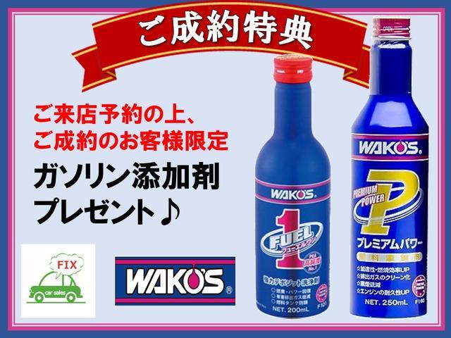 WAKO'S添加剤キャンペーン♪ご来店予約の上ご成約のお客様に添加剤セットをプレゼント!この機会をお見逃しなく!