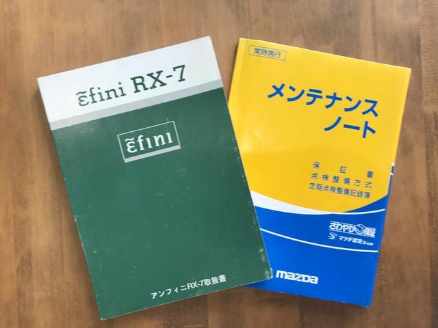 「マツダ」「RX-7」「クーペ」「三重県」の中古車20