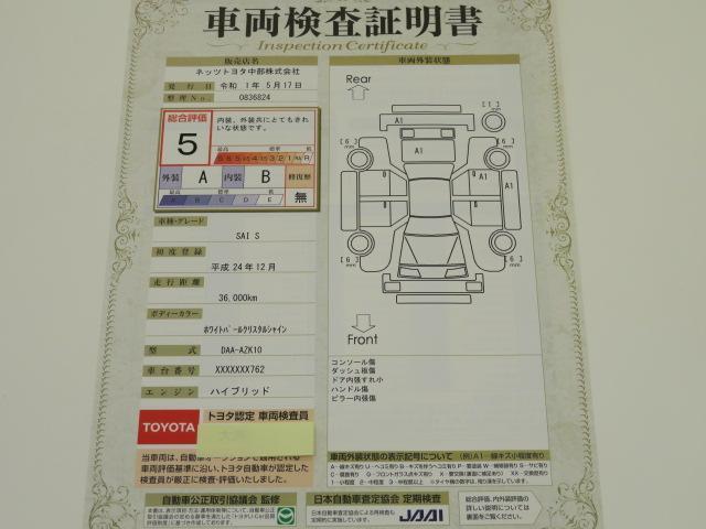 S HDDナビ バックモニター パワーシート ワンオーナー(3枚目)