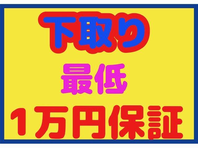 ★下取車1万円保証致します!