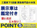 24G 純正HDDナビフルセグTV CD DVD MSV バックカメラ ETC インテリキー HID 4WD タイミングチェーン車 自社買取車(21枚目)