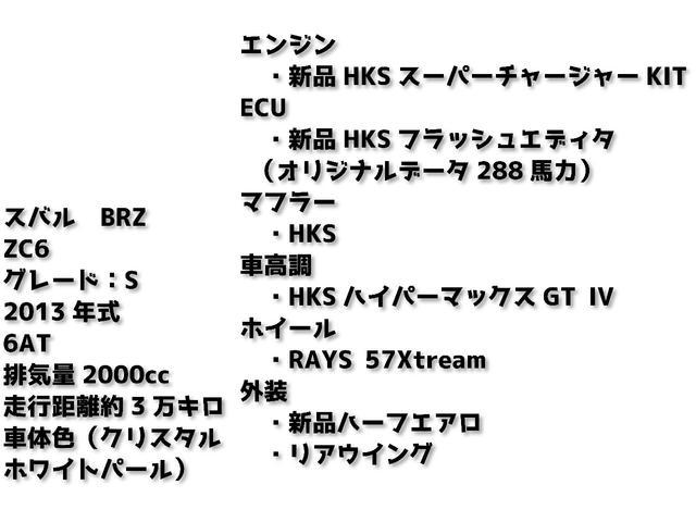 S/新品フラッシュエディタ/新品スーパーチャージャ/RAYS(2枚目)