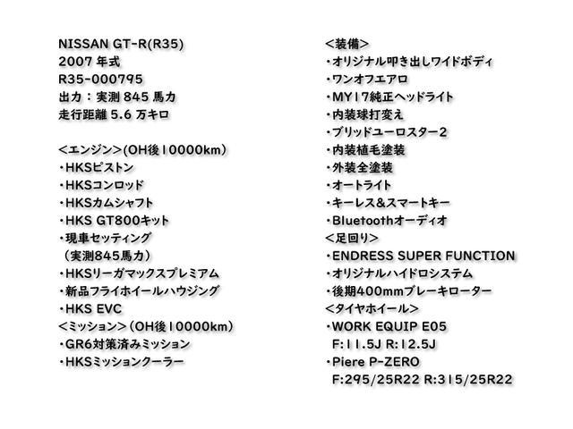 プレミアムエディション HKSGT800キット/845馬力/油圧リフタ/ワイドボディ/後期純正パールホワイト/オリジナル外装(4枚目)