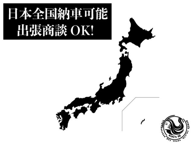 日本全国ご納車可能です!!ご遠方だからと諦めずまずはお気軽にお問い合わせください!!お安くご納車させて頂きます!お問い合わせ無料フリーダイヤル0120-358-458 まずはお気軽にお電話ください
