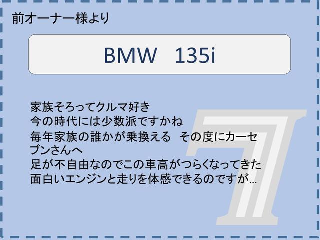 135i パフォーマンスマフラー サンルーフ 革シート(2枚目)