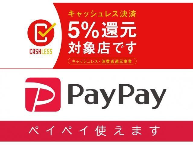 キャッシュレスだと5%還元!PayPay、LINE、クレジットカードでお支払いいただくとお得です!