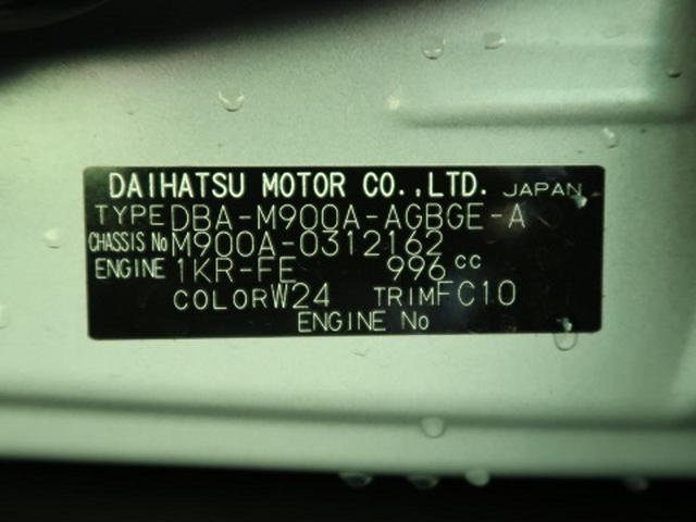 G コージーエディション 社外SDナビ 衝突被害軽減装置(19枚目)