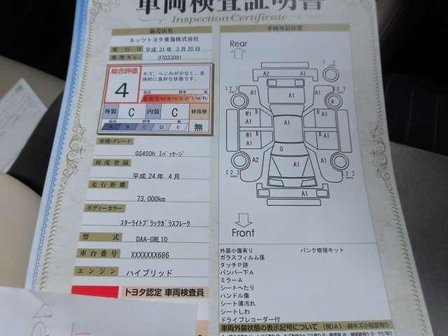 GS450h Iパッケージ ワンオーナー 禁煙車 プリクラ(8枚目)