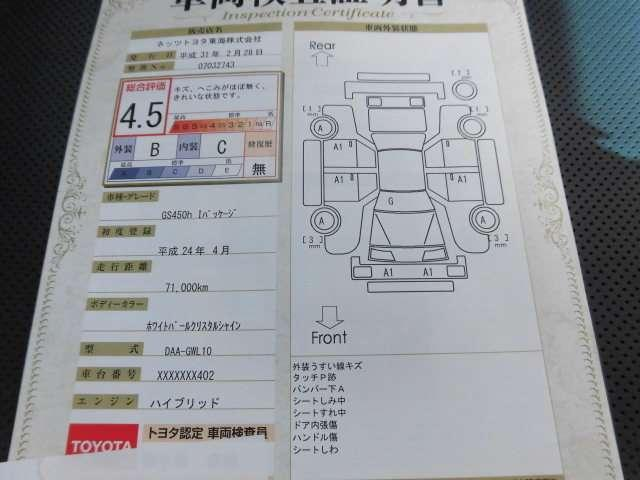 GS450h Iパッケージ ワンオーナー 喫煙車 電動本革席(9枚目)